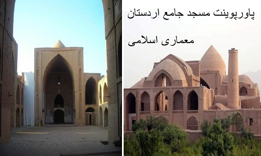 دانلود پاورپوینت بررسی مسجد جامع اردستان - معماری اسلامی