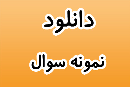 دانلود http://persell.sellu.ir/files/product-images/2016-5-26-3-41-44-581.jpg