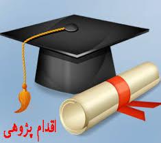 دانلود دانلود اقدام پژوهی چگونه توانستم میزان علاقه مندی دانشآموزان  پایه اول را به درس قرآن و فعالیت های مربوط به آن افزایش دهم