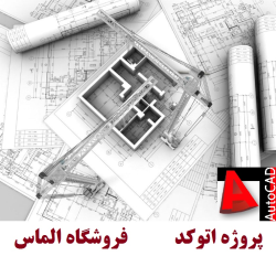 دانلود نقشه ساختمان 4 طبقه 80 متری اتوکد
