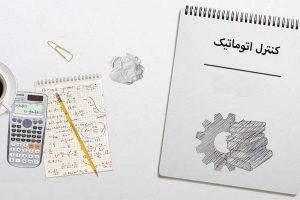 دانلود مجموعه روابط و فرمول های درس کنترل اتوماتیک رشته مکانیک به صورت خلاصه