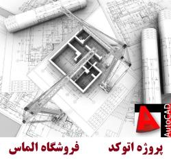 دانلود نقشه ساختمان 4 طبقه دو واحدی با اتوکد زیربنا 533 متر مربع