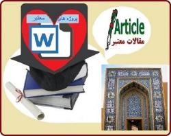 دانلود دانلود رساله بررسی نقوش و تزئینات مسجد جامعه یزد