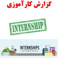 دانلود گزارش کارآموزی حسابداری در شرکت تعاونی مرز نشینان باجگیران