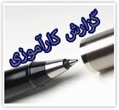 دانلود دانلود کارآموزی تبلیغاتی شرکت طوس طیف 224 ص