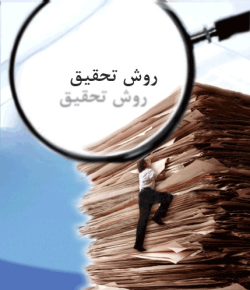 دانلود دانلود پاورپوینت روش تحقیق در حسابداری