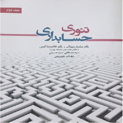 خلاصه فصل نهم تئوری حسابداری 2 تالیف دکتر ساسان مهرانی و غلامرضا کرمی با عنوان محیط اقتصادی حسابداری