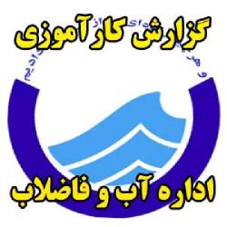 دانلود گزارش کارآموزی در اداره آب و فاضلاب